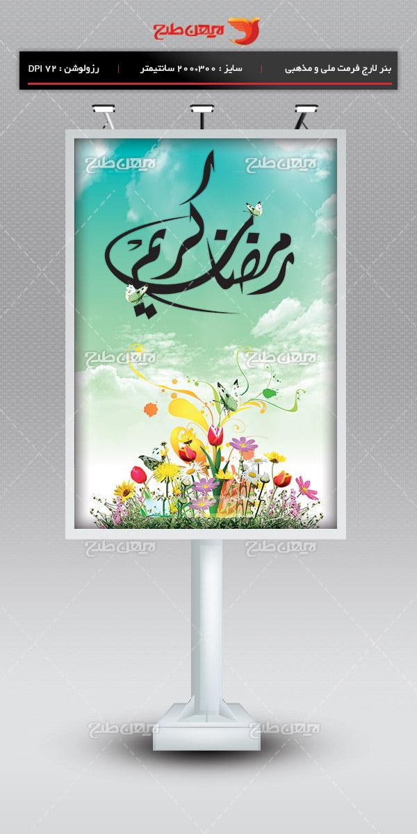 طرح لایه باز بنر تبلیغاتی ویژه ماه رمضان 86