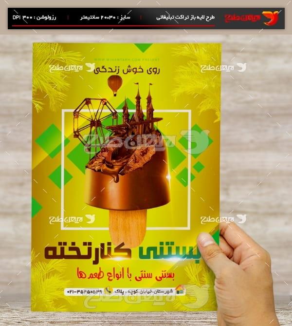 طرح لایه باز تراکت و پوستر تبلیغاتی بستنی فروشی