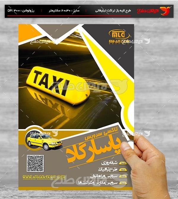 طرح لایه باز پوستر تبلیغاتی  تاکسی سرویس پاسارگاد