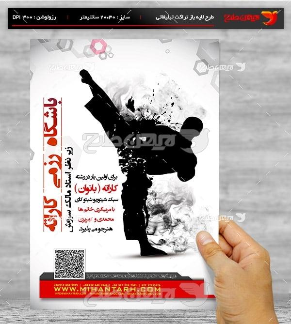 طرح لایه باز پوستر تبلیغاتی باشگاه رزمی کاراته