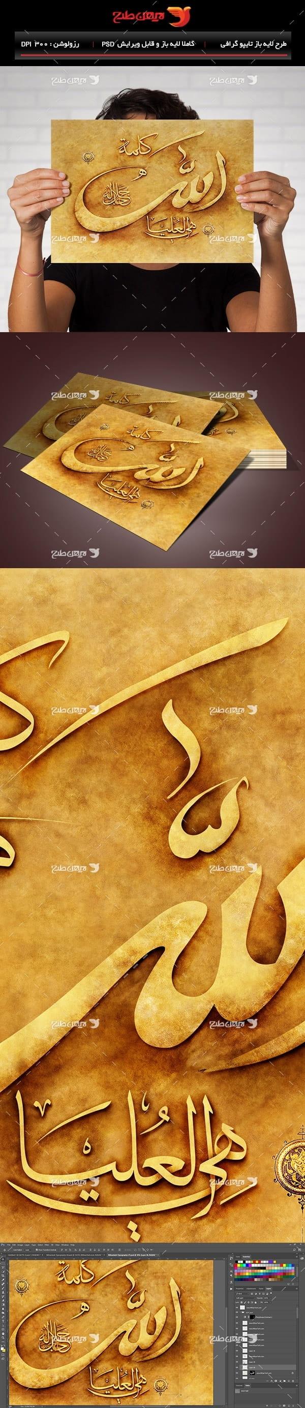 تایپوگرافی و خطاطی گرافیکی نام الله (خدا)