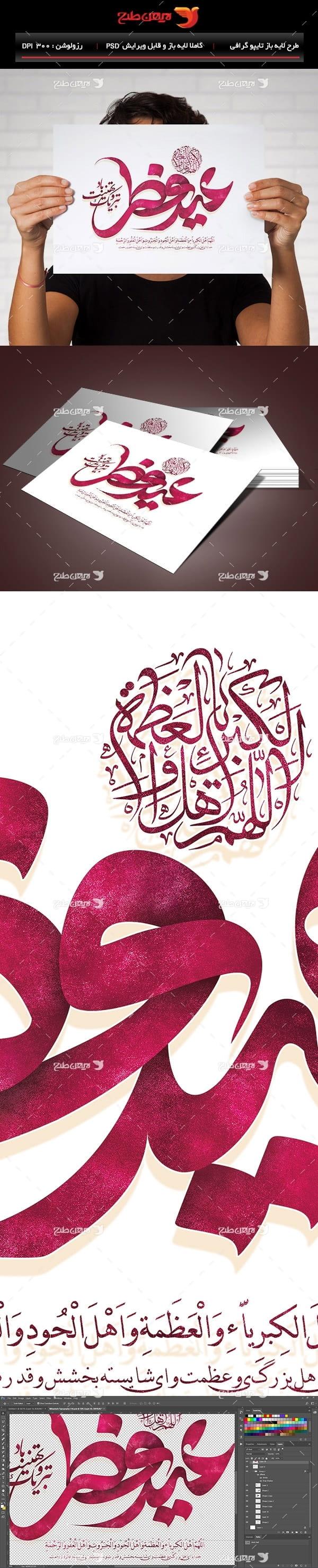 طرح لایه باز تاپیوگرافی عید سعید فطر