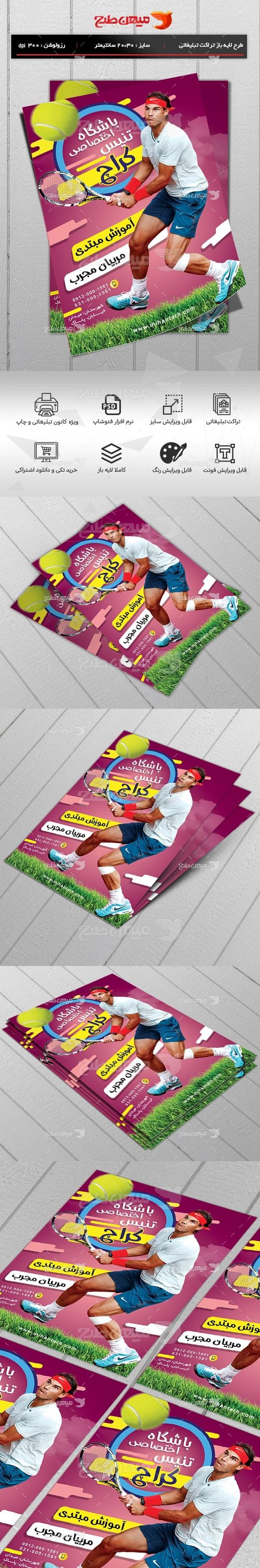 طرح لایه باز پوستر باشگاه تنیس