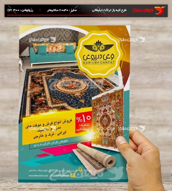 طرح لایه باز پوستر و تراکت تبلیغاتی فروشگاه فرش و موکت