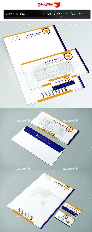 طرح لایه باز ست اداری ( سربرگ، پاکت نامه و کارت ویزیت)
