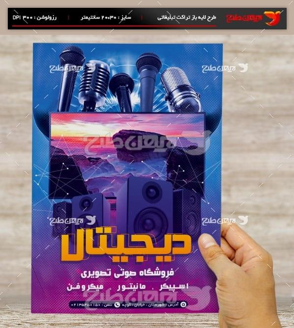 طرح لایه باز پوستر تبلیغاتی فروشگاه صوتی تصویری