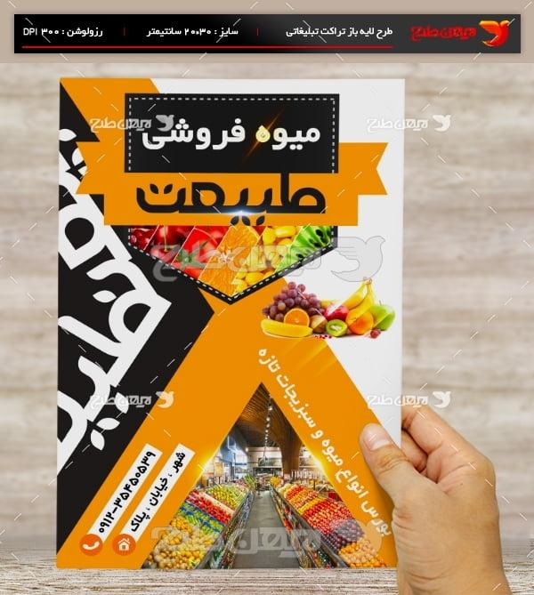 طرح لایه باز پوستر تبلیغاتی میوه فروشی طبیعت