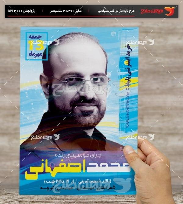 طرح لایه باز تراکت رنگی کنسرت محمد اصفهانی