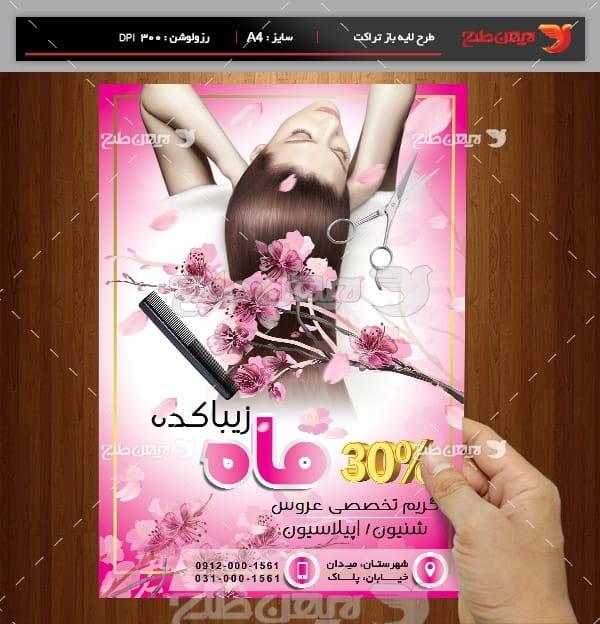 طرح لایه باز پوستر آرایشگاه زنانه