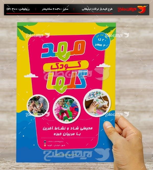 طرح لایه باز تراکت و پوستر تبلیغاتی مهد کودک