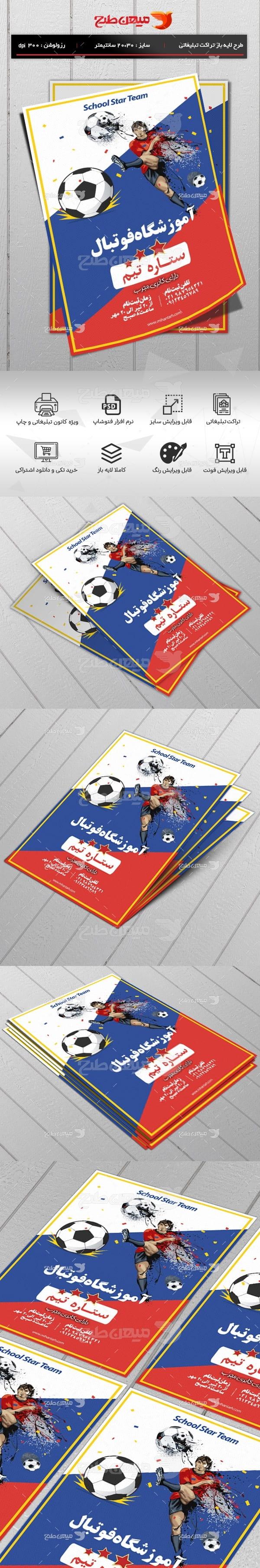 طرح لایه باز پوستر آموزشگاه فوتبال