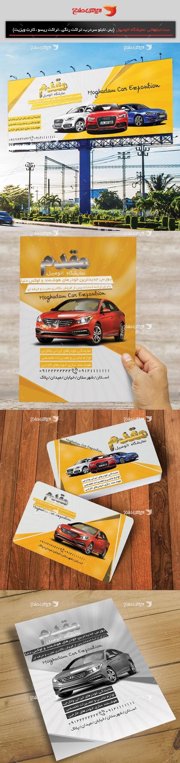 ست تبليغاتي نمایشگاه اتومبیل و ماشین ایرانی و خارجی