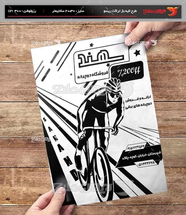 طرح لایه باز تراکت ریسو فروشگاه دوچرخه