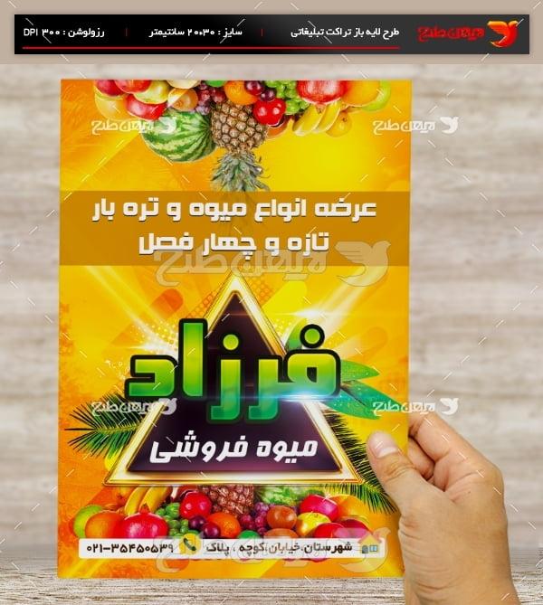 طرح لایه باز تراکت و پوستر تبلیغاتی میوه فروشی فرزاد