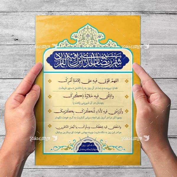 طرح لایه باز دعای روز چهارم ماه رمضان