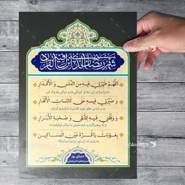 طرح لایه باز دعای روز سیزهم ماه رمضان