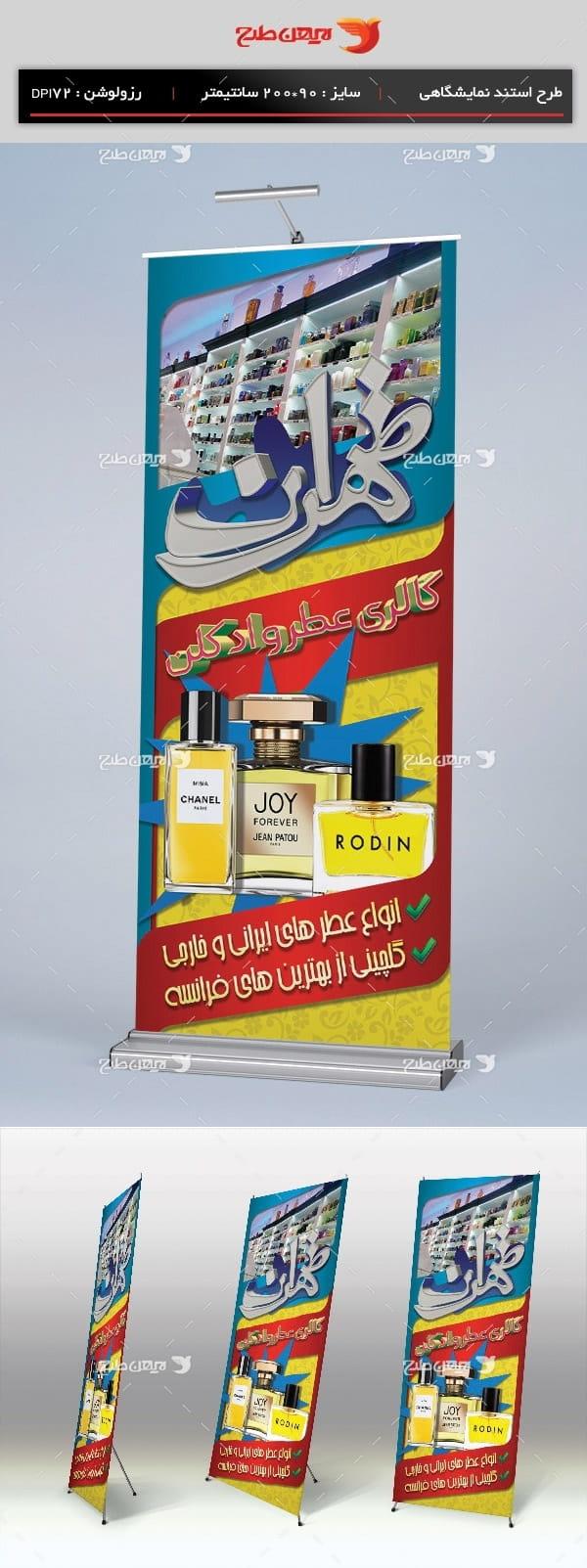 طرح استند تبلیغاتی گالری عطر و ادکلن