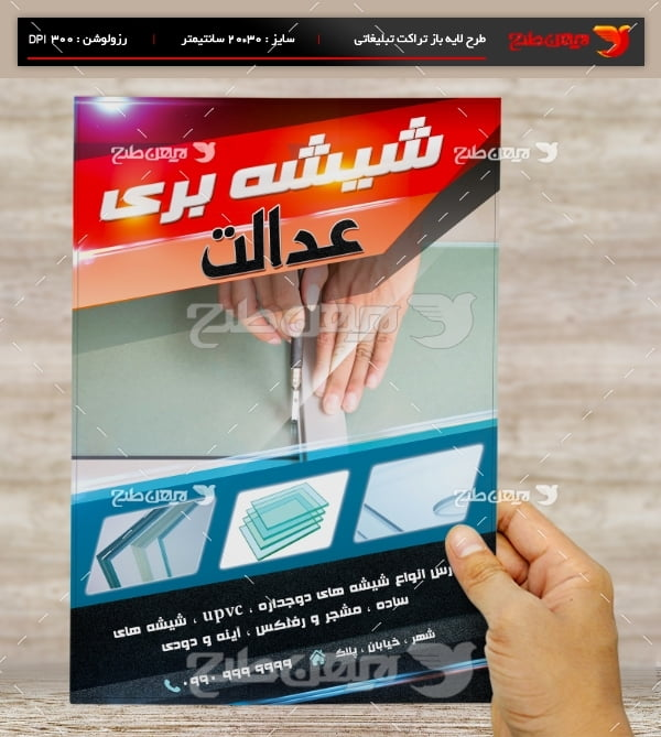طرح لایه باز تراکت و پوستر تبلیغاتی شیشه بری عدالت