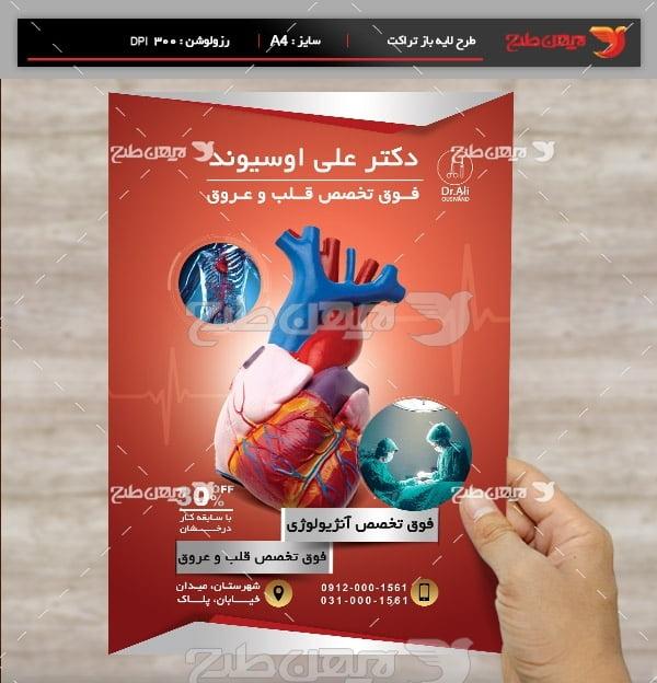 طرح لایه باز پوستر فوق تخصص قلب و عروق