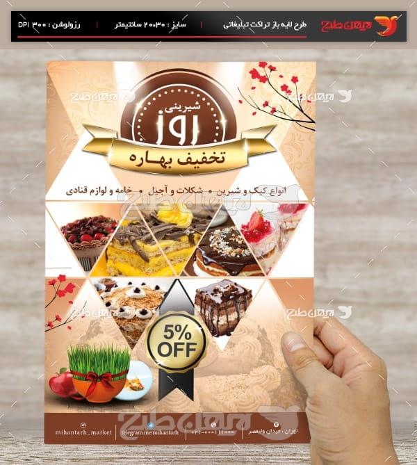 طرح لایه باز پوستر شیرینی فروشی