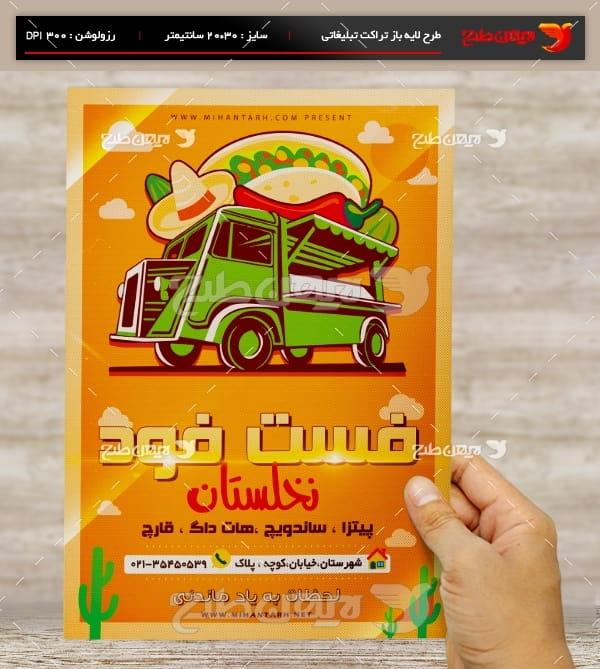 طرح لایه باز تراکت و پوستر تبلیغاتی فست فود پیتزا