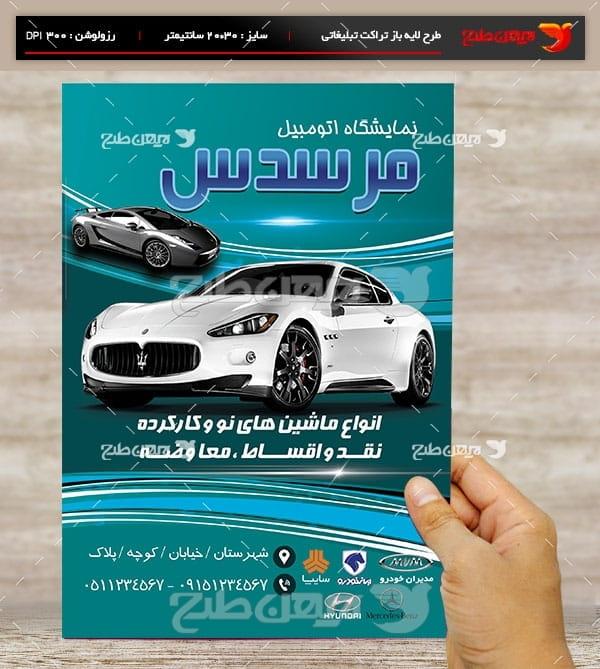 طرح لایه باز تراکت و پوستر تبلیغاتی نمایشگاه ماشین