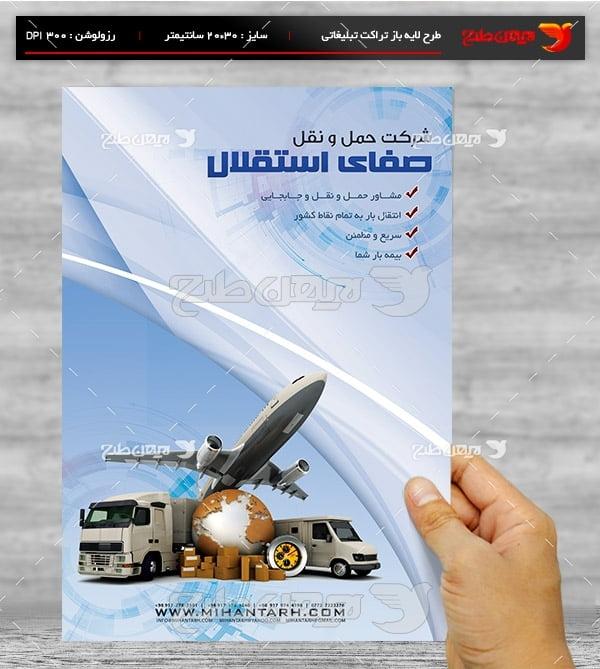 طرح لایه باز پوستر تبلیغاتی شرکت حمل و نقل صفای استقلال