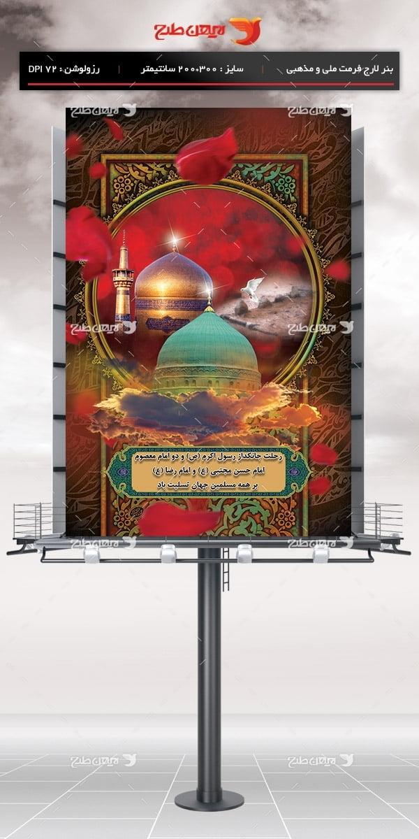 طرح بنر 28 و 30 صفر ( رحلت رسول اکرم(ص) ، شهادت امام حسن مجتبی (ع) و امام رضا (ع)