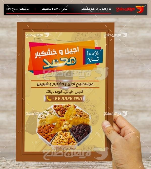 طرح لایه باز تراکت و پوستر تبلیغاتی آجیل و خشکبار محمد