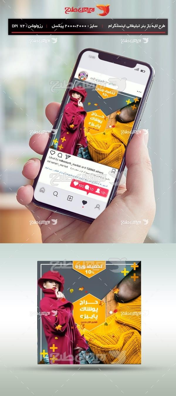 طرح لایه باز بنر مجازی اینستگرام ویژه فروش پوشاک بانوان