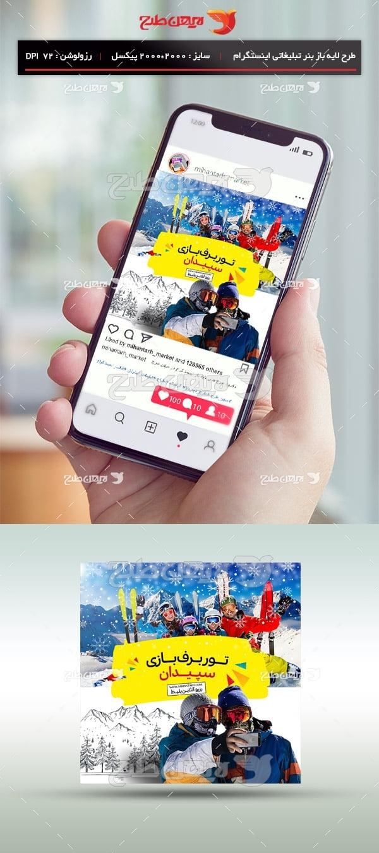 طرح لایه باز بنر اینستگرام ویژه تور برف بازی