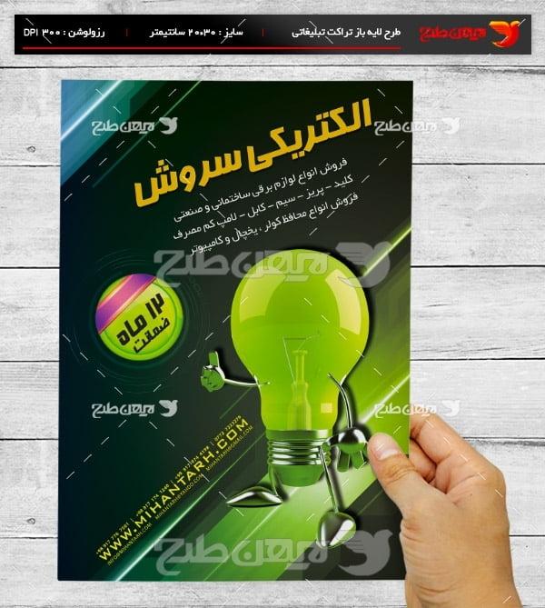 طرح لایه باز پوستر تبلیغاتی الکتریکی سروش
