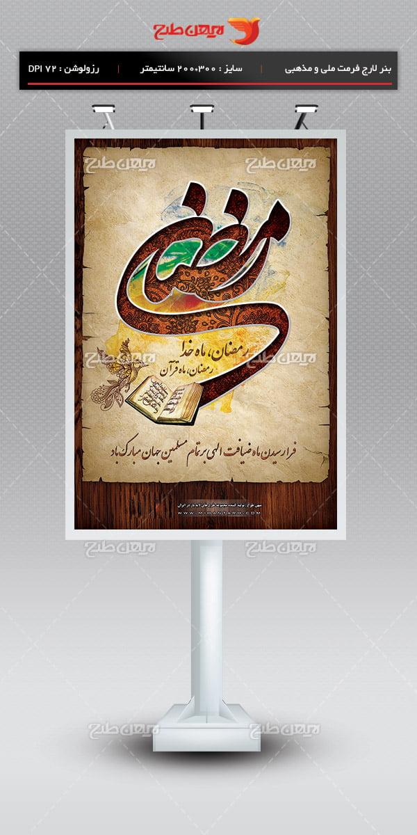 طرح لایه باز بنر تبلیغاتی ویژه ماه رمضان 7
