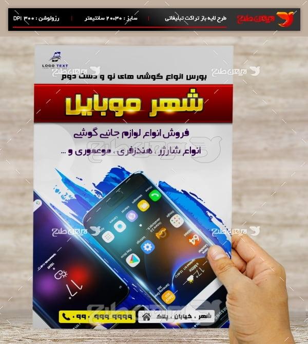 طرح لایه باز تراکت و پوستر تبلیغاتی شهر موبایل