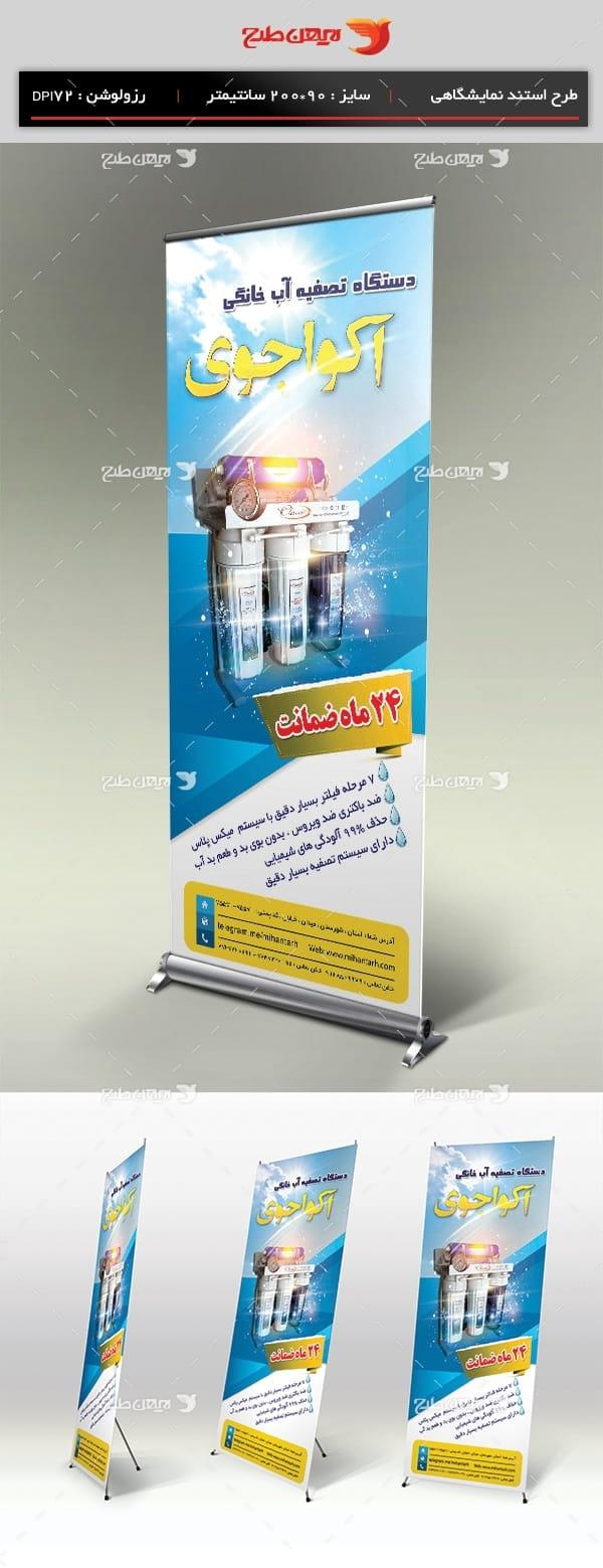 طرح لایه باز استند نمایشگاهی فروش دستگاه تصفیه آب خانگی
