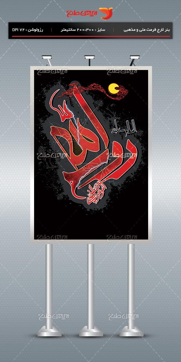 طرح بنر لایه باز رحلت امام خمینی (ره) ۰۲