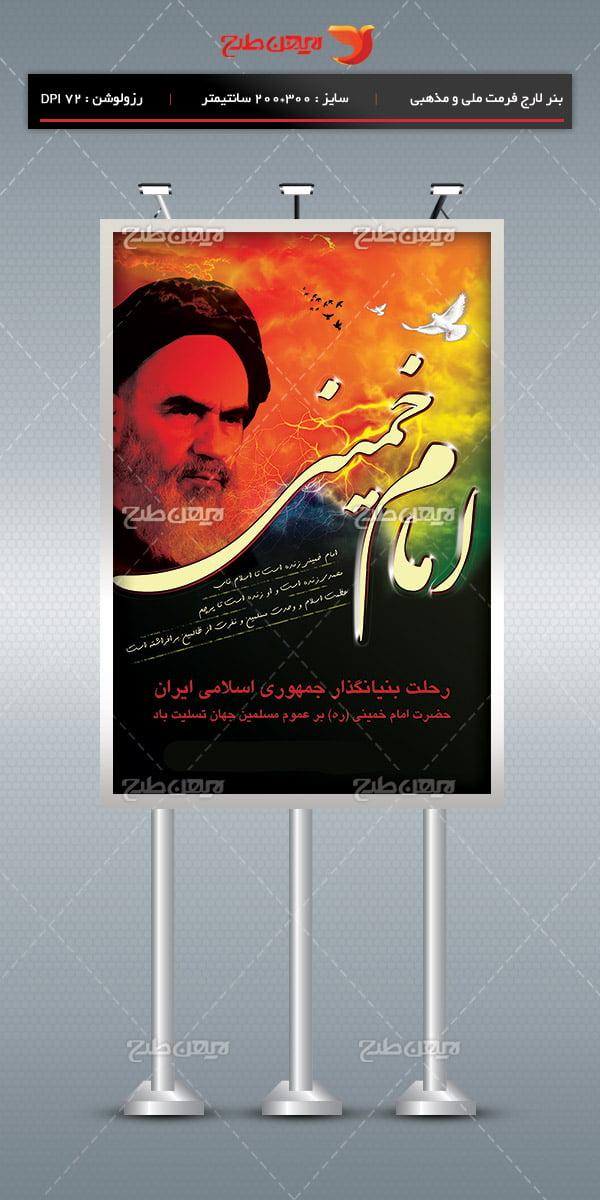 طرح بنر لایه باز رحلت امام خمینی (ره) 06