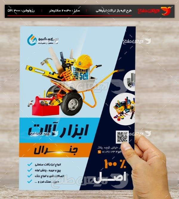 طرح لایه باز تراکت و پوستر تبلیغاتی ابزارآلات جنرال