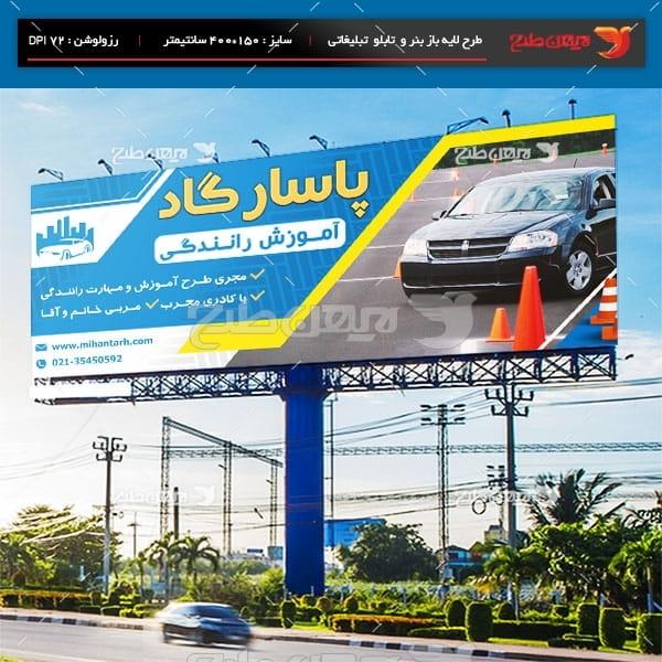 طرح لايه باز بنر و تابلو تبلیغاتی آموزش رانندگی