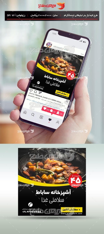 طرح لایه باز بنر اینستگرام ویژه فروش غذا