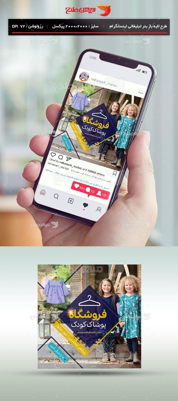 طرح لایه باز اینستگرام فروشگاه پوشاک کودک