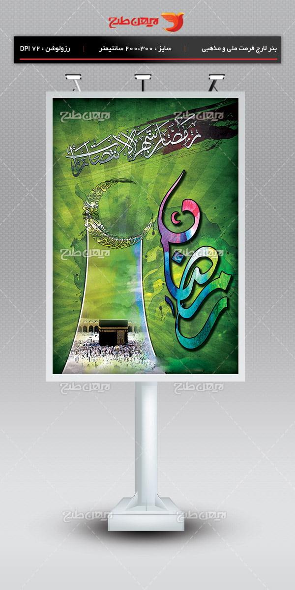 طرح لایه باز بنر تبلیغاتی ویژه ماه رمضان 88