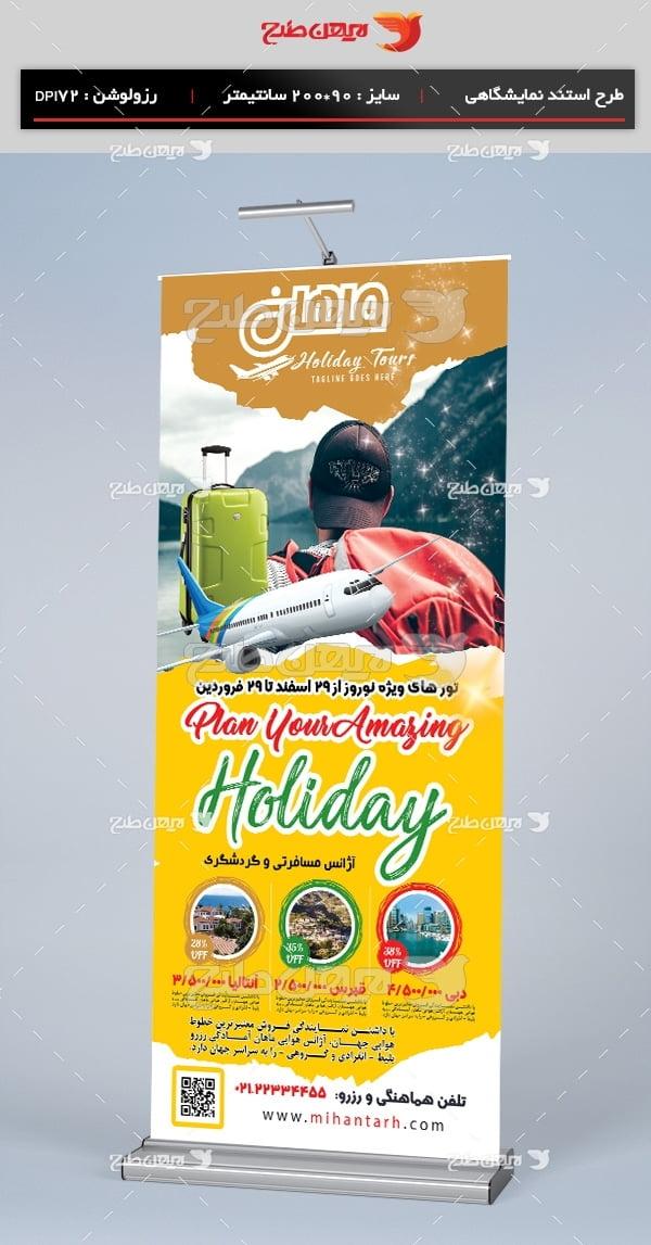 طرح لایه باز استند آژانس مسافرتی و گردشگری