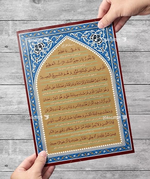 طرح لایه باز دعای ماه رمضان، یا علی یا عظیم