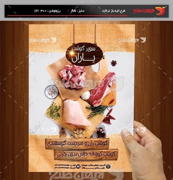 طرح لایه باز پوستر سوپر گوشت