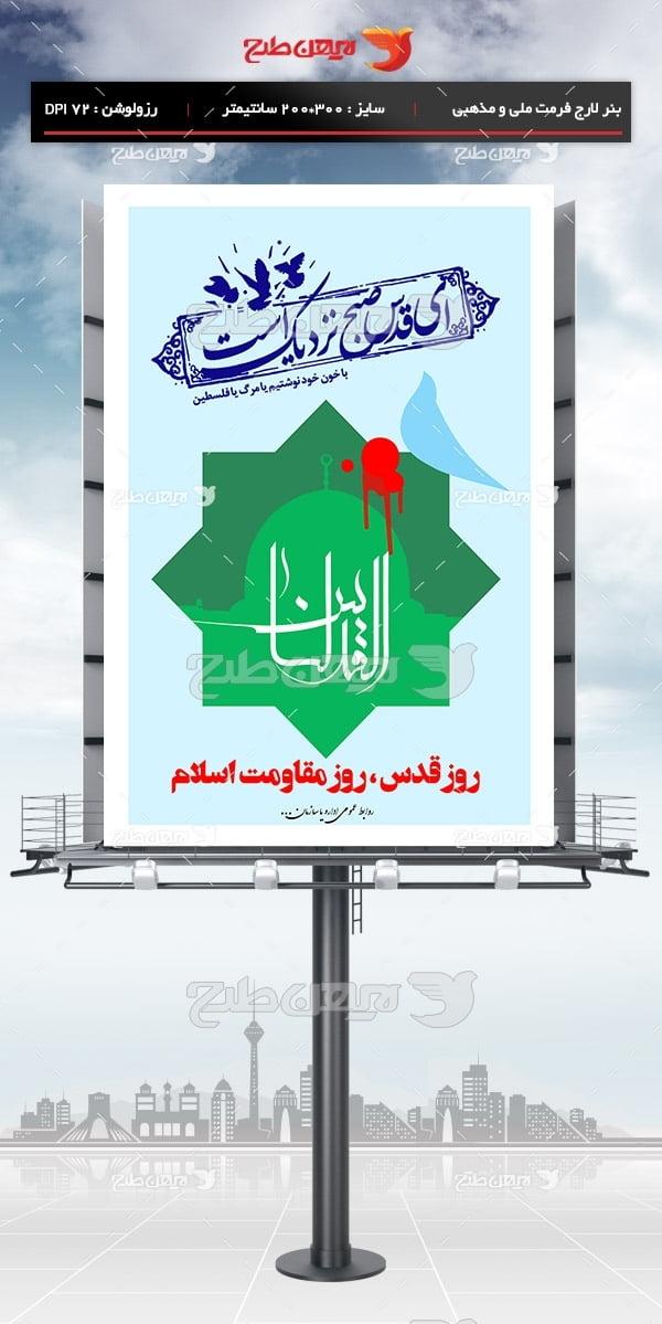 طرح بنر روز جهانی قدس - فلسطین