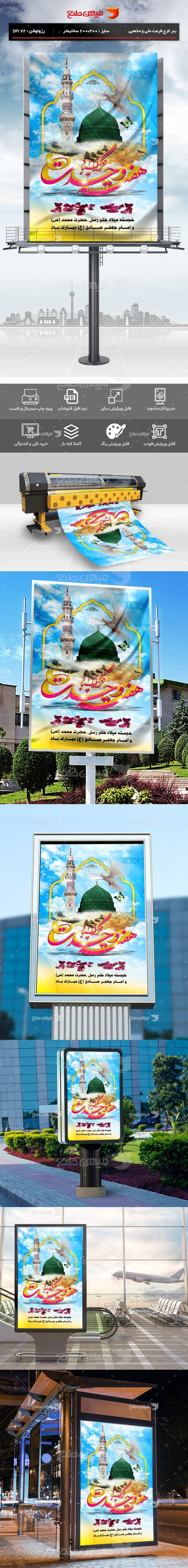 طرح لایه باز بنر ولادت حضرت محمد (ص) و هفته وحدت