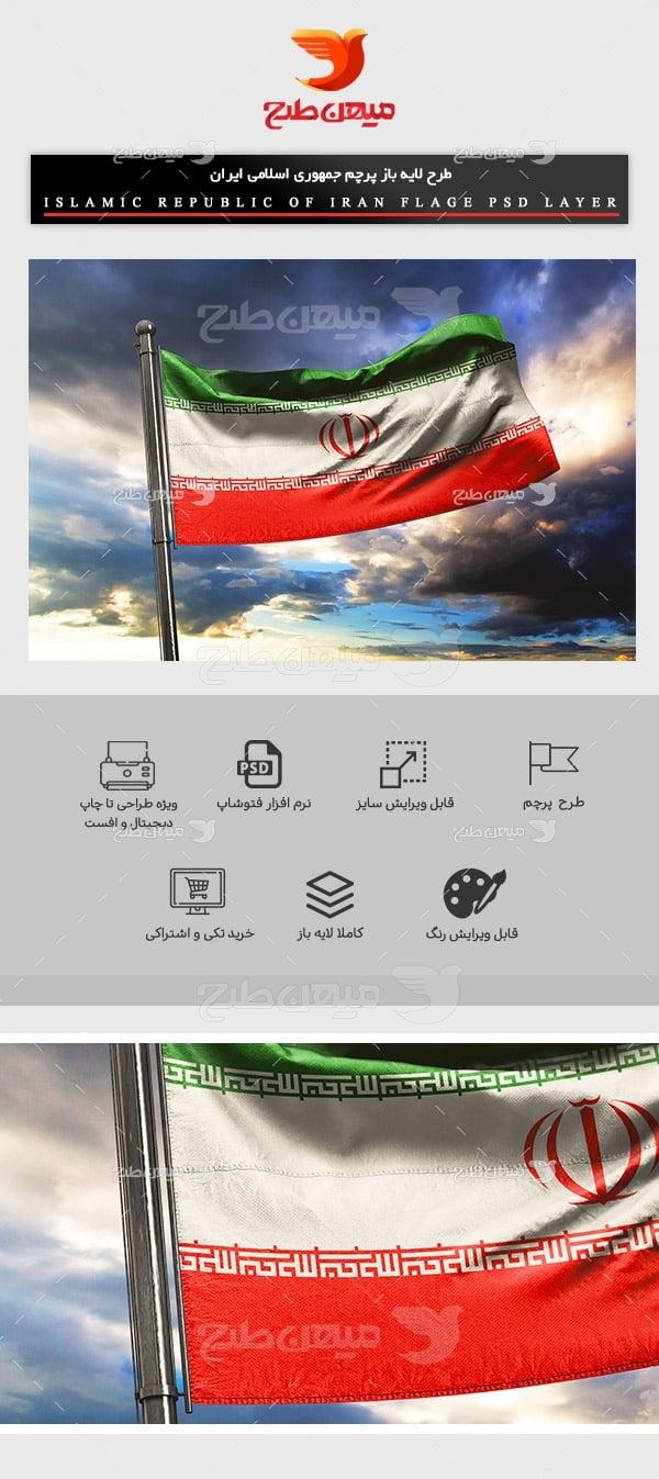 طرح لایه باز پرچم ایران