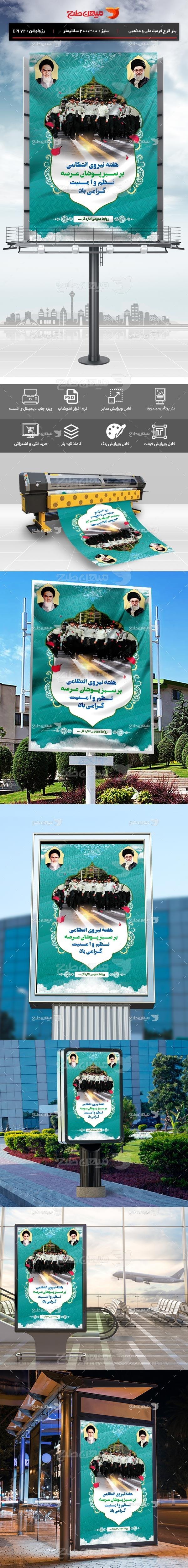 طرح لایه باز هفته نیروی انتظامی