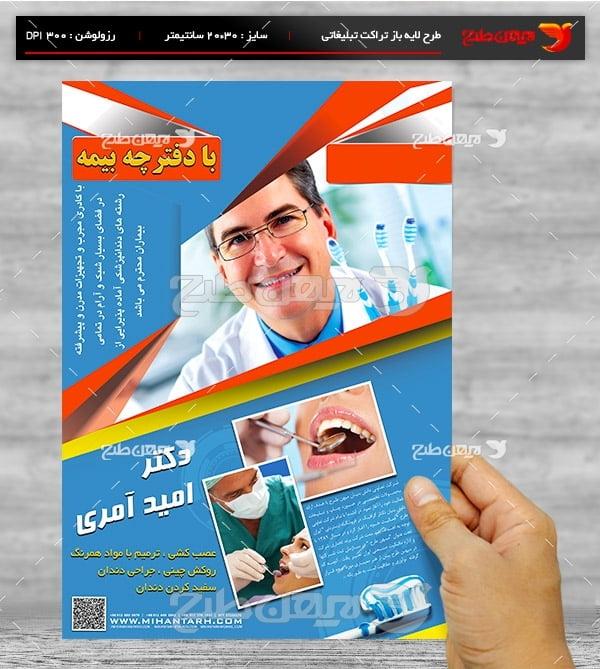 طرح لایه باز پوستر تبلیغاتی دندانپزشکی
